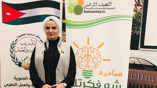 سفيرة السلام الدكتورة